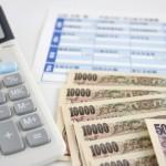 給与収入と給与所得の違い!年収はどっち?税率の違いは?